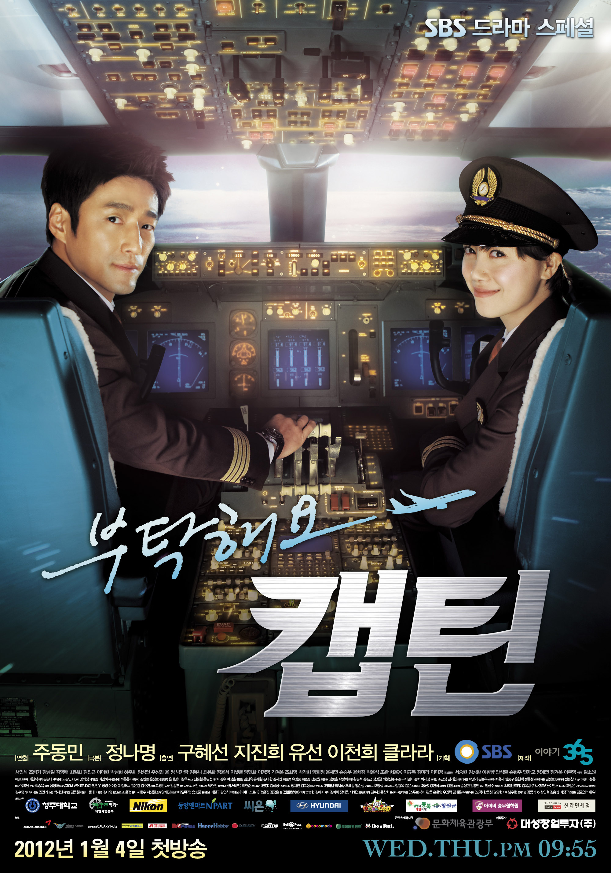Take Care of Us Captain - Fly Again Tv series (2014)