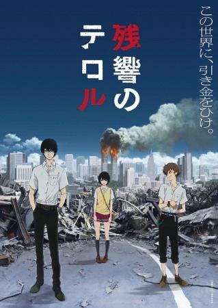 Zankyo No Terror (2014)