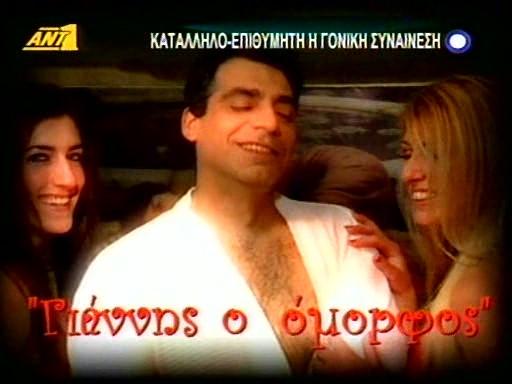 ΓΙΑΝΝΗΣ Ο ΟΜΟΡΦΟΣ (2007)