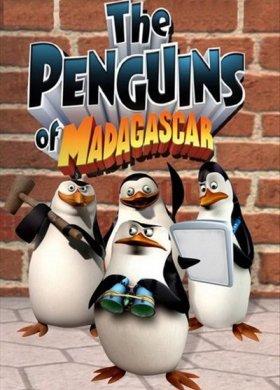 Οι Πιγκουίνοι της Μαδαγασκάρης / Penguins of Madagascar (2008-2012) 1,2,3η Σεζόν