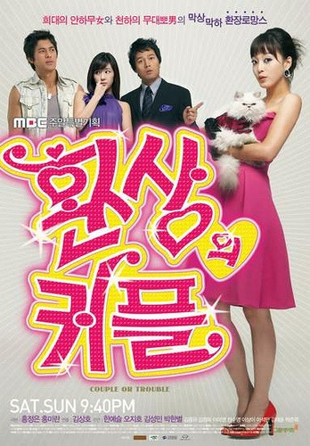 Fantasy Couple  (2006) Mini-Series