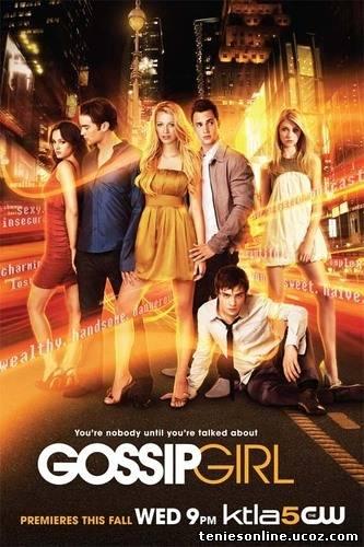 Gossip Girl 1,2,3,4,5,6ος Κύκλος (2007-2012)