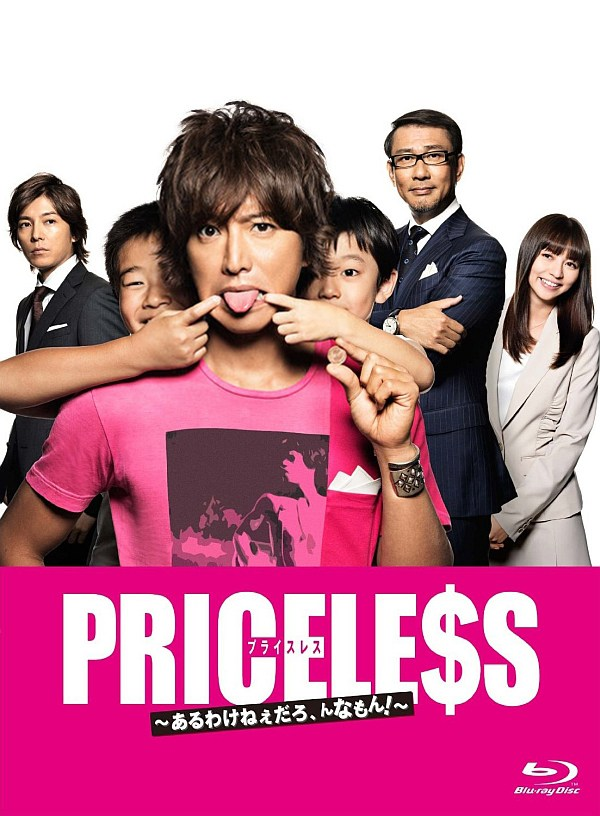 Priceless  (2012– ) TV Mini-Series
