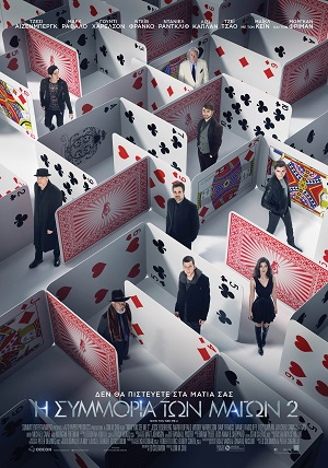 Now You See Me 2 / Η Συμμορία των Μάγων  (2016)