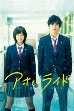 Blue Spring Ride 2014