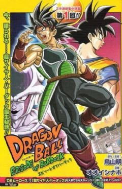 Dragon Ball: Episode Of Bardock 2011