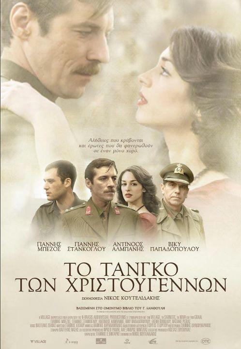 Το Τανγκό των Χριστουγέννων - To tango ton Hristougennon (2011)