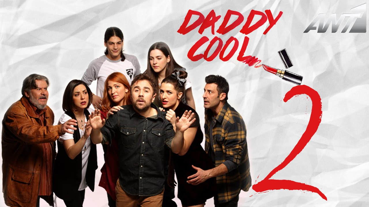 Daddy Cool (2016) 1,2η Σεζόν