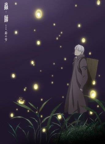Mushishi: The Next Chapter - Drops of Bells  (2015)