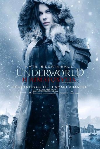 Underworld Blood Wars (2016)