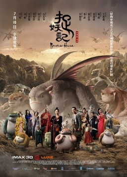 Zhuo yao ji / Monster Hunt (2015)