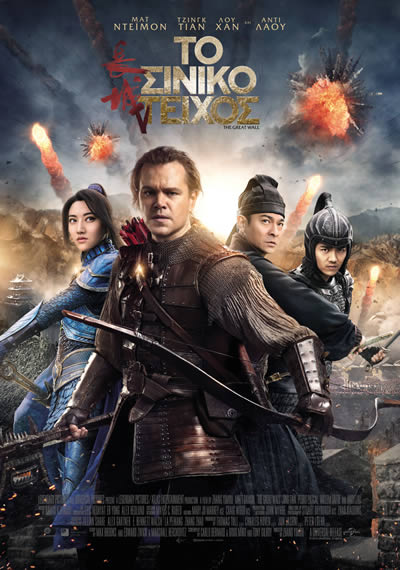 The Great Wall(2016)