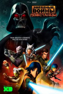 Star Wars Rebels (2014–2017) TV Series