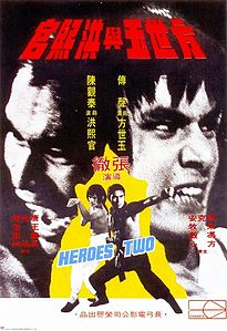 Kung Fu Invaders / Heroes Two (1974)