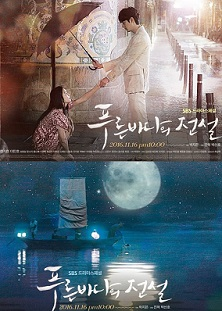 The Legend of the Blue Sea - Pooreun Badaui Junsul  (2016) TV Series