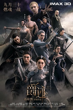 L.O.R.D: Legend of Ravaging Dynasties - Jue ji (2016)