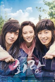 The Beginning - Hwarang (2016–2017) TV Series