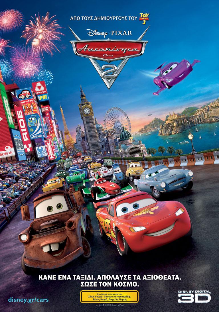 Αυτοκίνητα / Cars 2 (2011)