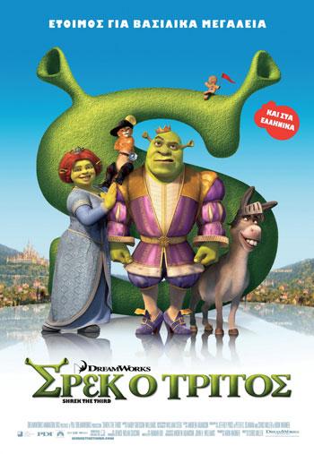 Σρεκ ο Τρίτος / Shrek 3 (2007)