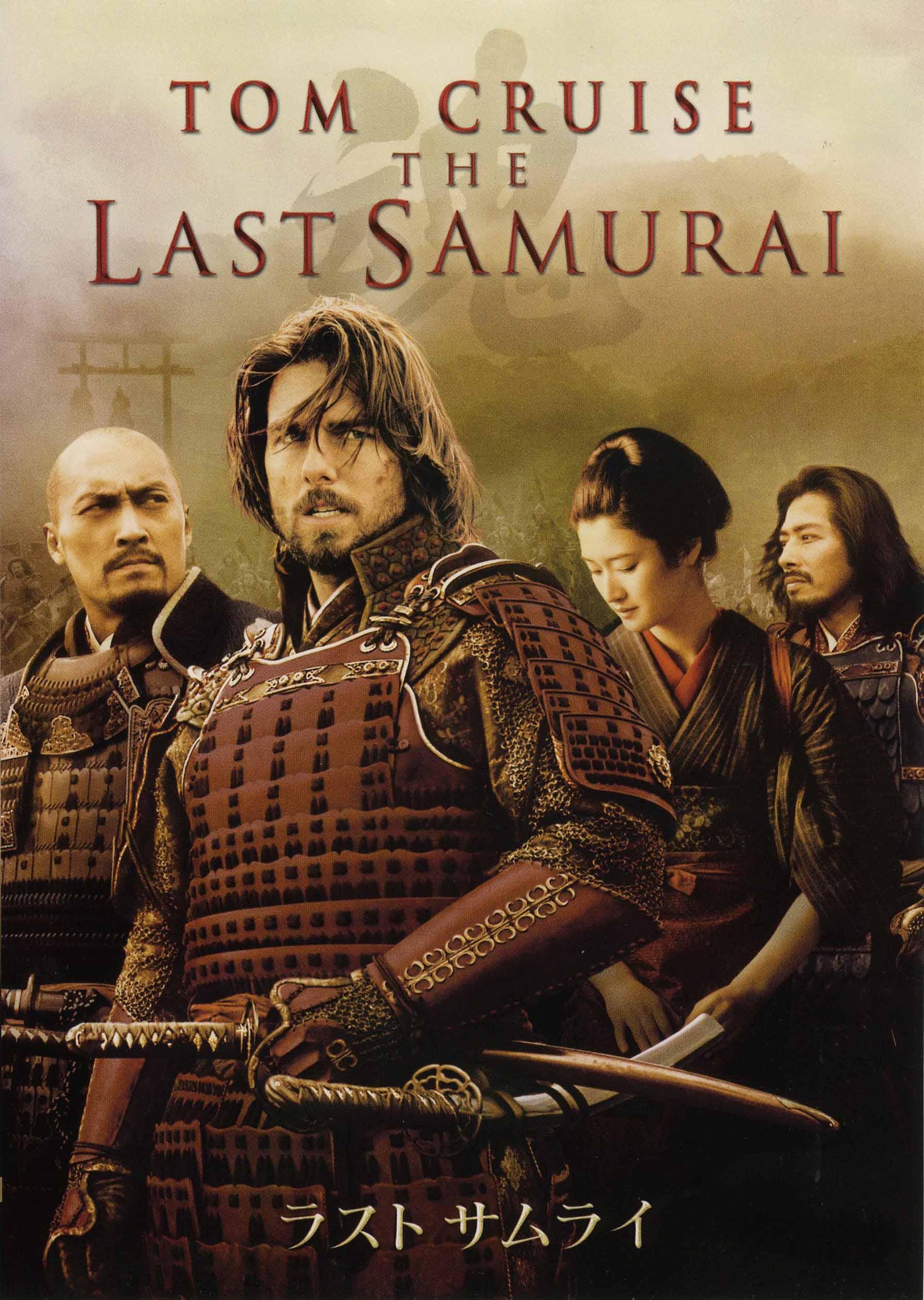 Ο Τελευταίος Σαμουράι / The Last Samurai (2003)
