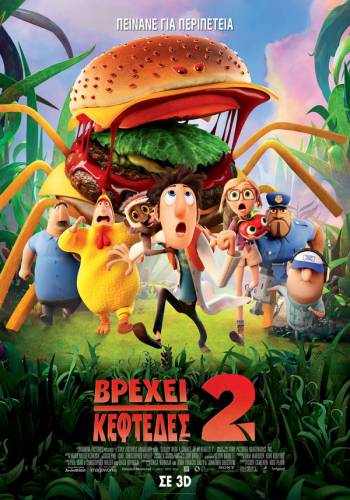 Βρέχει Κεφτέδες 2 / Cloudy with a Chance of Meatballs 2 (2013)