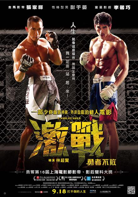 Unbeatable / Ji zhan (2013)