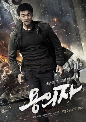 The Suspect / Yong-eui-ja (2013)