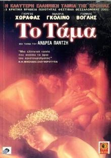 Το Τάμα / To tama (2001)