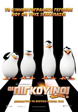 Οι Πιγκουίνοι της Μαδαγασκάρης / Penguins of Madagascar (2014)