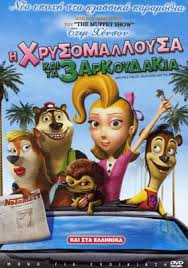 H Xρυσομαλλούσα Και Τα 3 Αρκουδάκια  (2008)