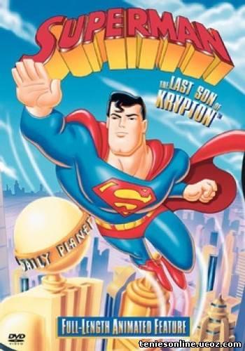 Superman:The Last Son of Krypton/Σουπερμαν:Ο Τελευταίος Γιος του Κρύπτον (1996)