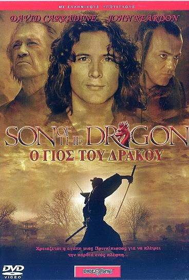 Son of the dragon / ο γιος του δρακου (2006)