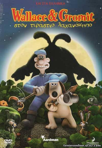 Wallace και Gromit στον Τεράστιο Λαχανόκηπο (2005)