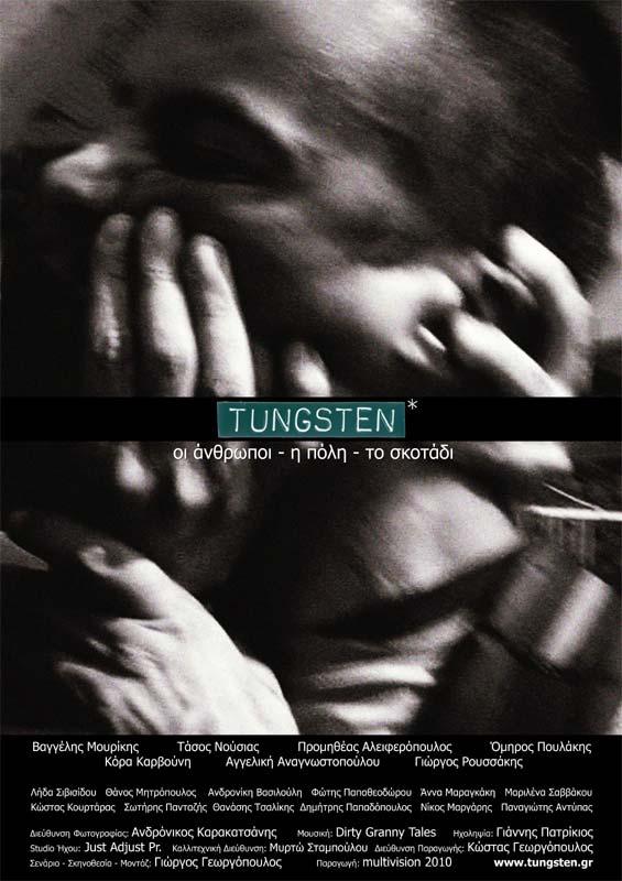 Tungsten / Τάνγκστεν (2011)