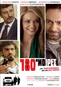 180 Mοίρες  (2010)