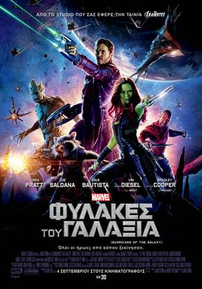Guardians of the Galaxy / Οι Φύλακες του Γαλαξία (2014)