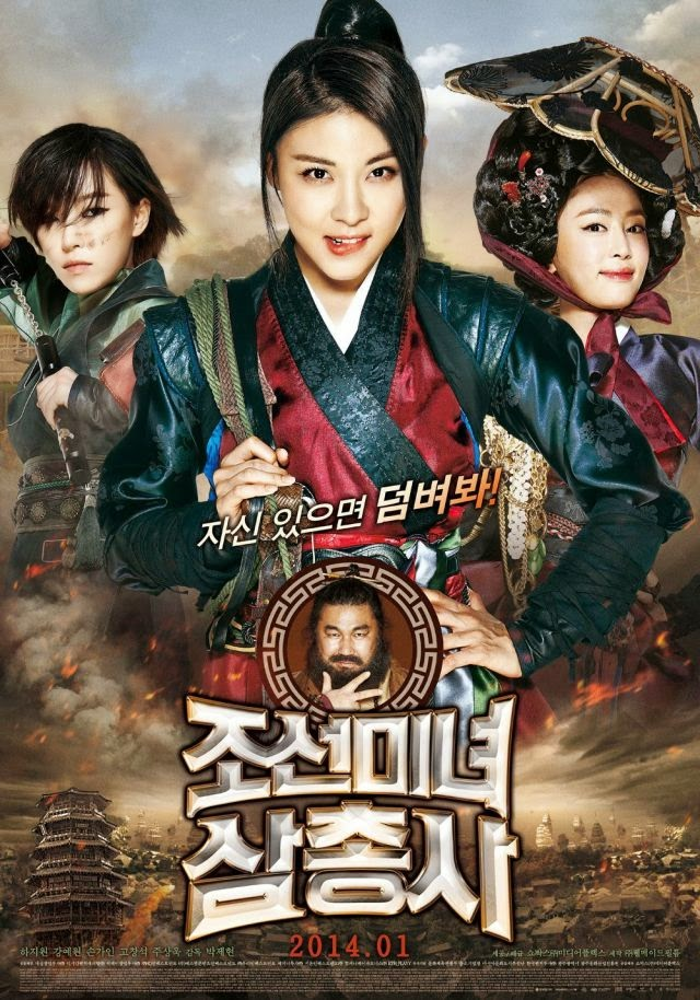 Jo-seon-mi-nyeo-sahm-chung-sa / The Huntresses (2014)