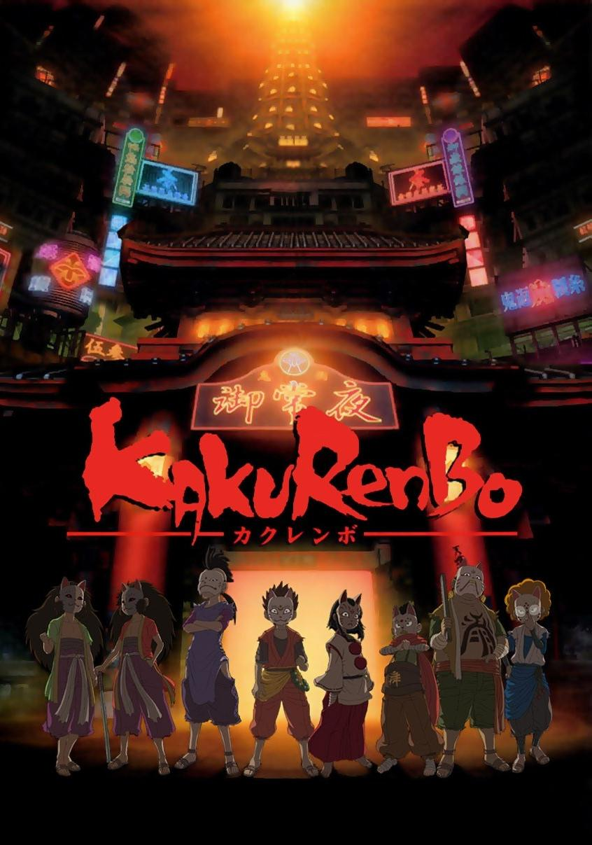 Kakurenbo: Hide & Seek (2004)