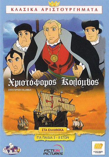 Χριστόφορος Κολόμβος - παιδική ταινία
