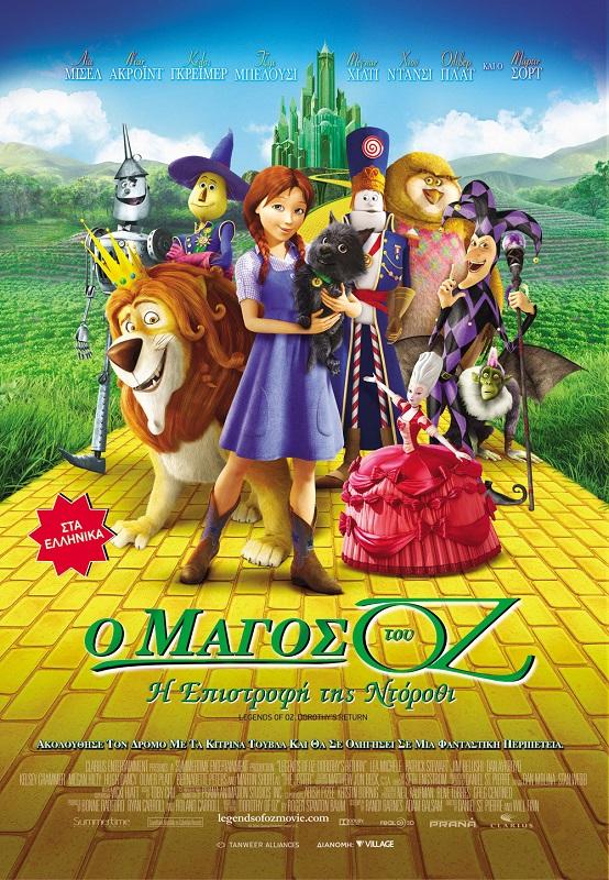 Legends of Oz: Dorothy's Return/Ο Μάγος του Οζ: Η Επιστροφή της Ντόροθυ (2013)