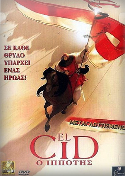 El Cid The Legend (2003)