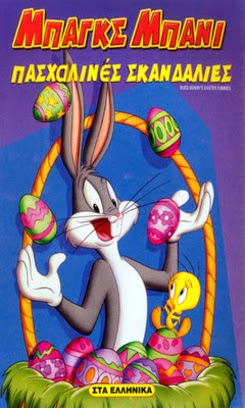 Bugs Bunny's Easter Special (1977)