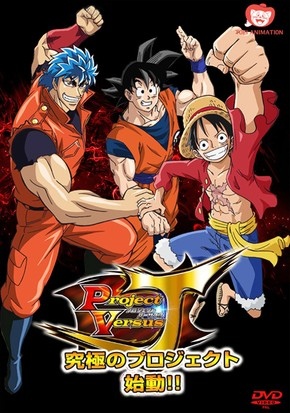Toriko x One Piece x Dragon Ball Z - Crossover 2013