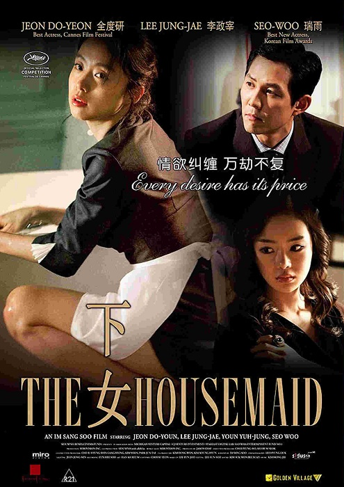 The Housemaid / Hanyo (2010)