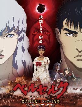 Berserk: The Golden Age Arc 2 - The Battle for Doldrey 2012