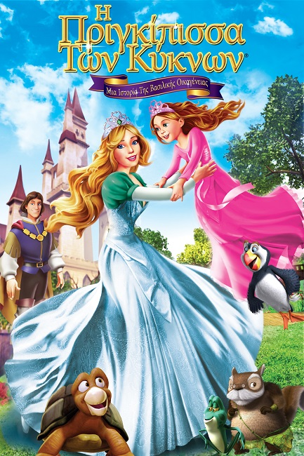 The Swan Princess: A Royal Family Tale (2013)