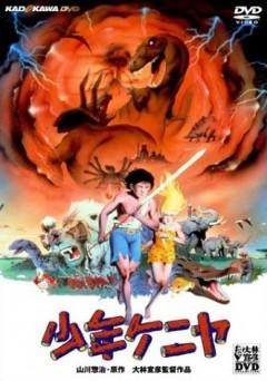 Keniya Boy  (1984)