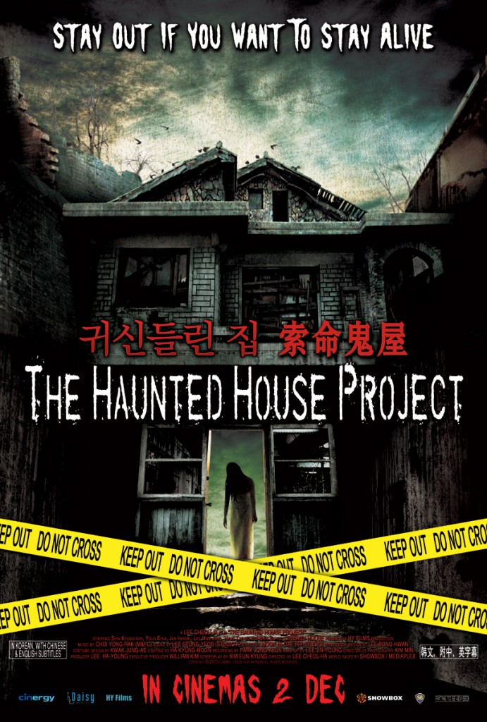 The Haunted House: Project Pyega (2010)