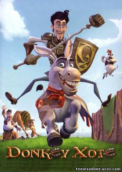 Donkey Xote / Δον Κιχώτης (2007)
