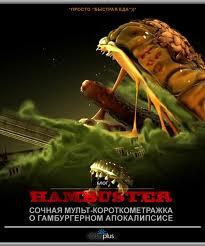 Hambuster (2011) short